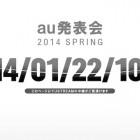 140121_au_event