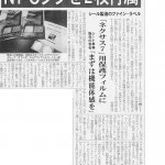 gunma_news