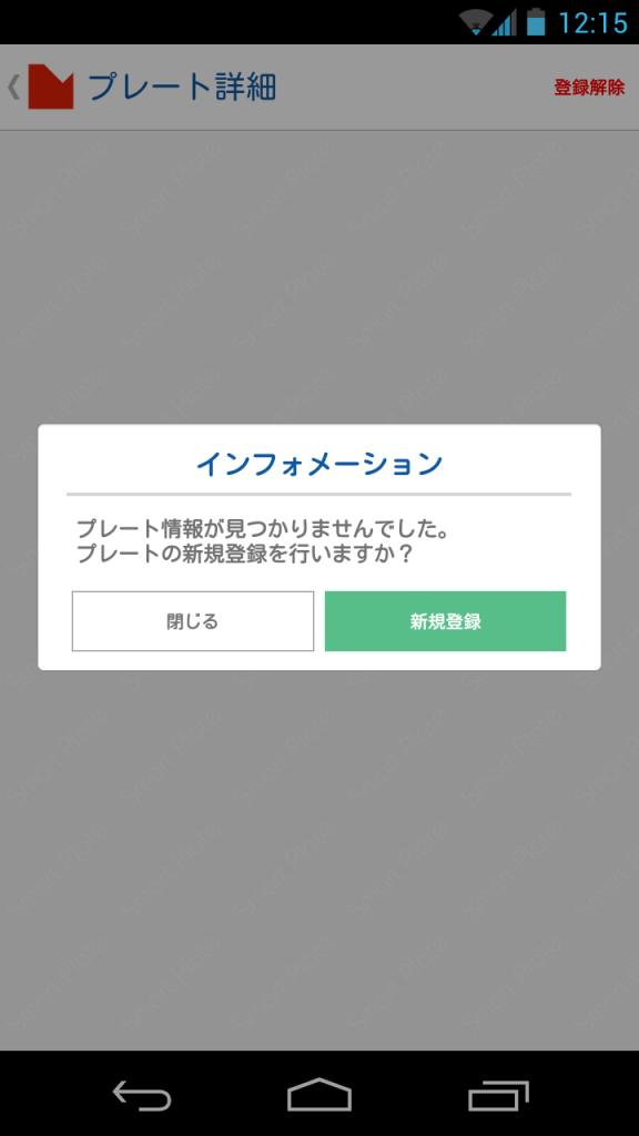 Screenshot_2015-02-19-12-15-09