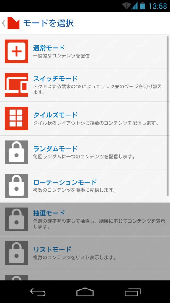 Screenshot_2015-02-19-13-58-37