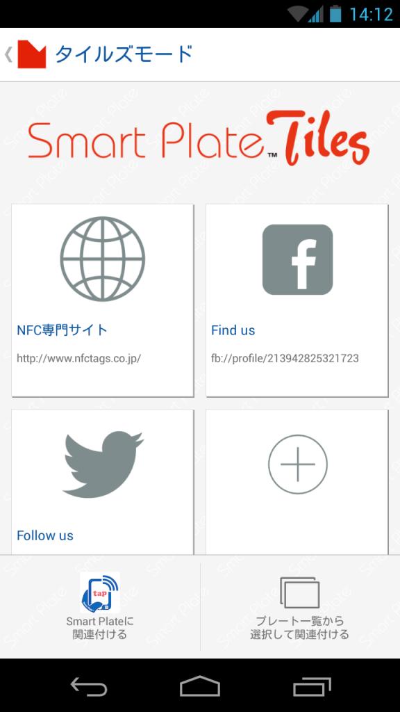 Screenshot_2015-02-19-14-12-13