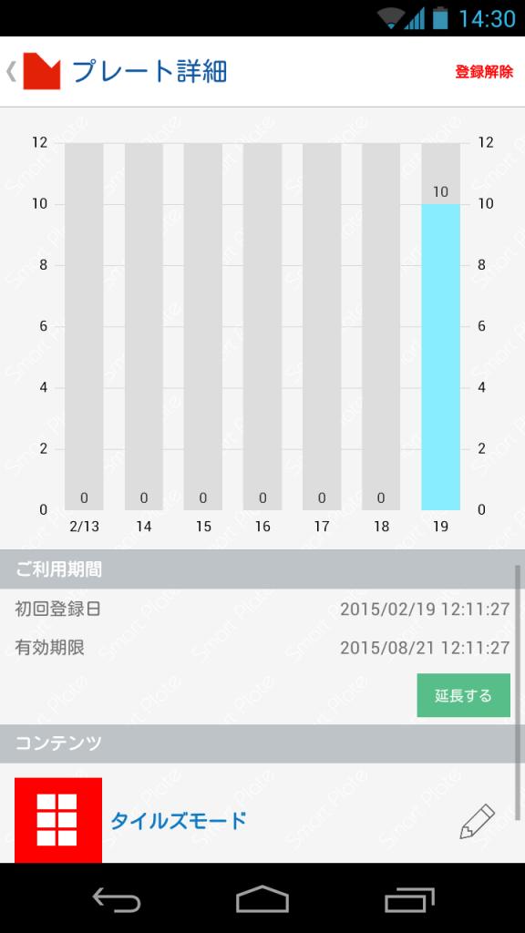 Screenshot_2015-02-19-14-30-39